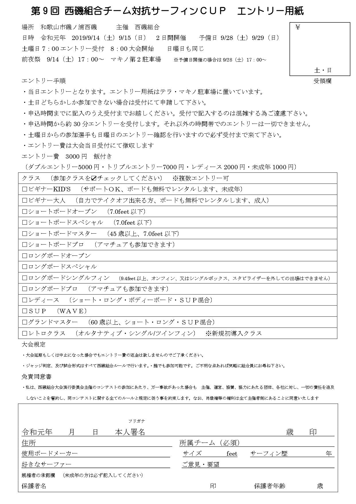 第9回西磯組合チーム対抗サーフィンCUP(エントリー用紙) - コピー_page-0001
