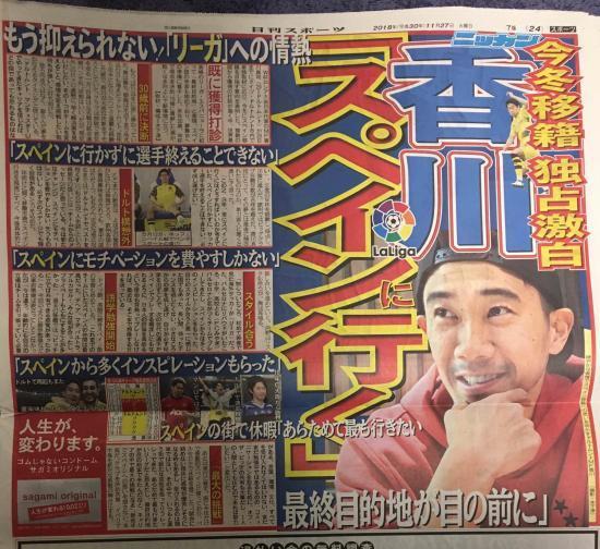 Kagawa preparing for transfer to Spanish club