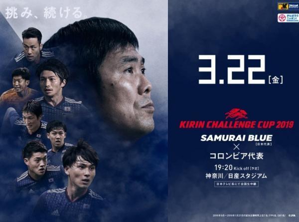 Kirin Challenge Cup Japón y Colombia