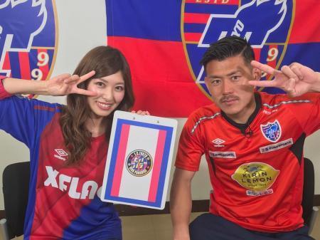 FC Tokyo girl is Yurika Tachibana