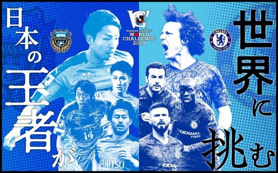Kawasaki Frontale vs Chelsea Friendly