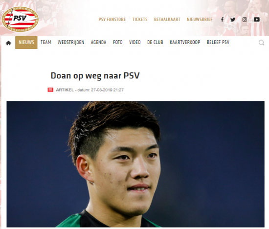 OFFICIAL Ritsu Doan Has Joined PSV
