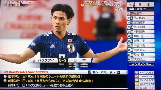 Japan [2]-0 Paraguay akumi Minamino