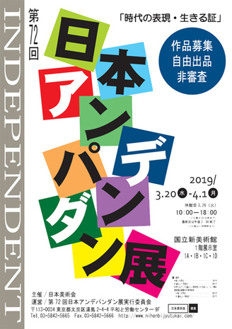 2019日本アンデパンダン展チラシ