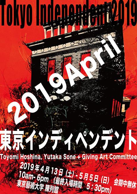 東京インディペンデント 2019