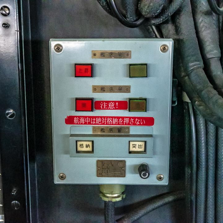 ASE-6102 試験艦あすか ブリッジ内艦底管艦底弁操作箱