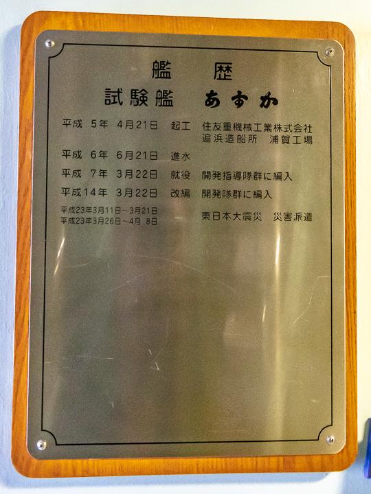 ASE-6102 試験艦あすか 艦歴銘板