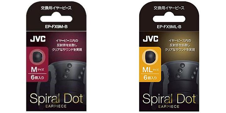 交換用イヤーピース JVC Spiral Dot EARPIECE M ML