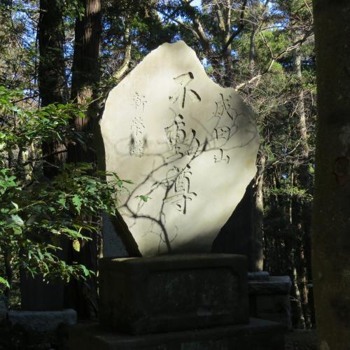 成田山公園-259