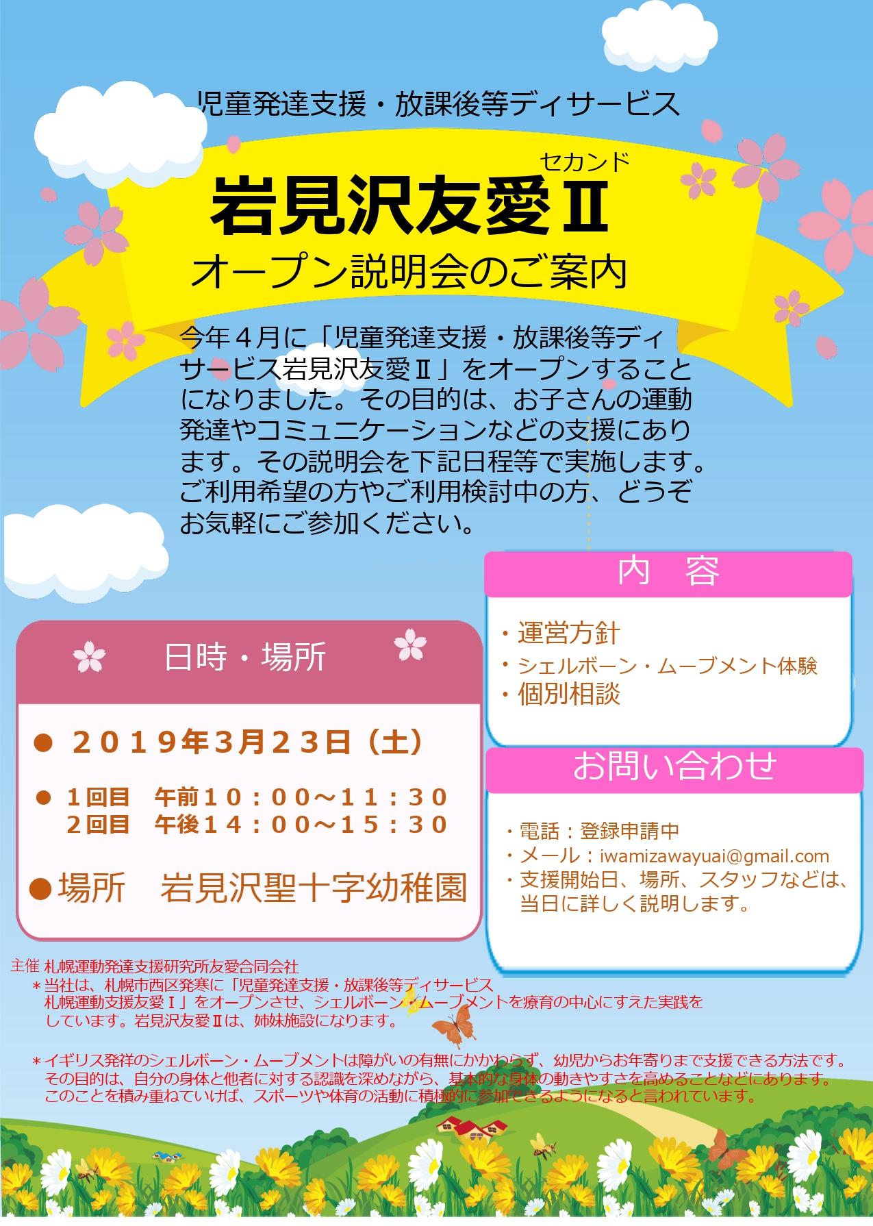 ✴︎友愛2チラシ2019-3月_page-0001
