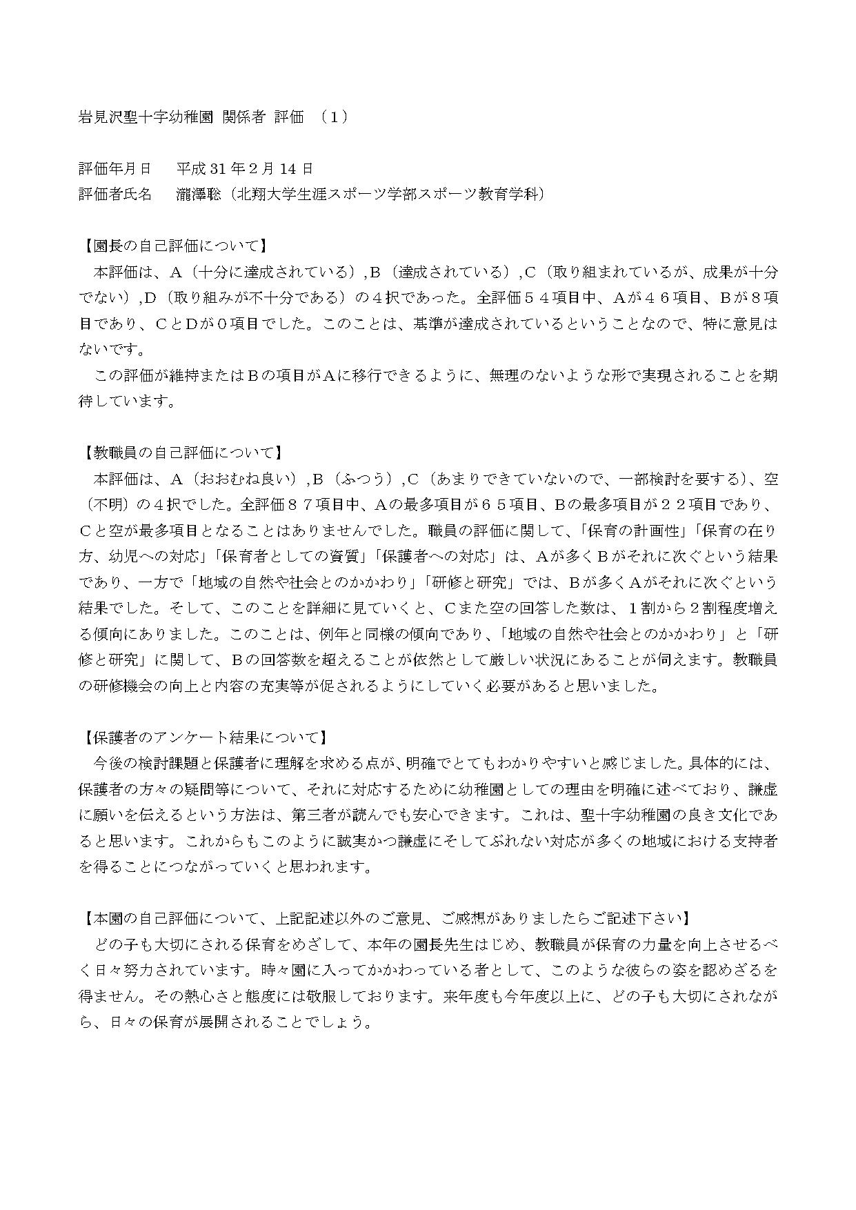 関係者評価(1)瀧澤 聡 先生_page-0001
