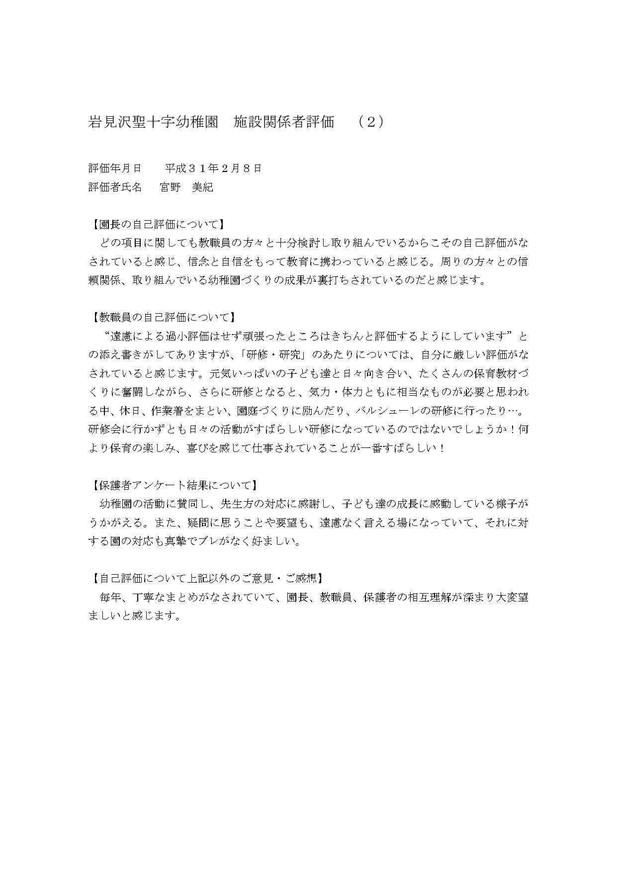 関係者評価(2)宮野美紀先生_page-0001