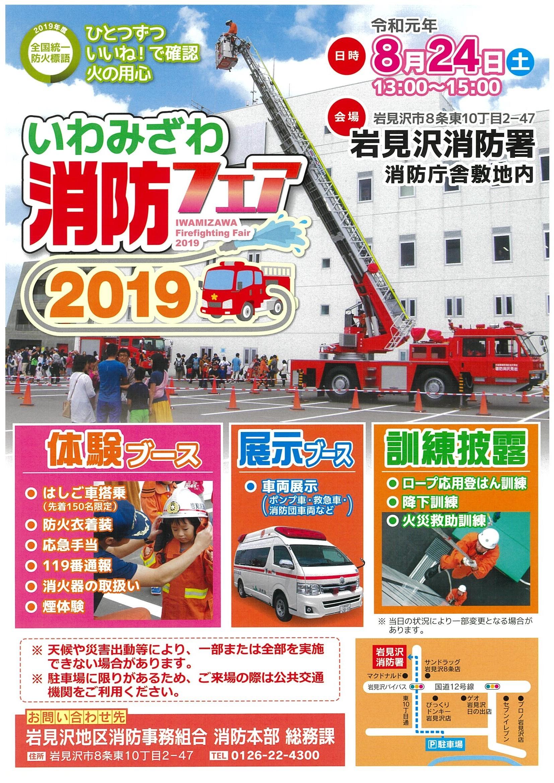2019-08-24 消防フェア