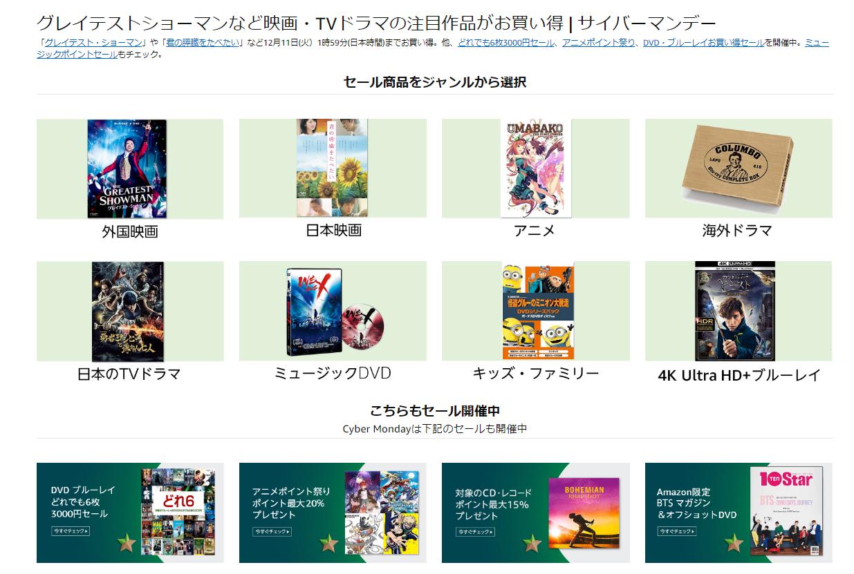 Amazon.co.jp サイバーマンデーセール DVD ブルーレイ セール会場 steelbook
