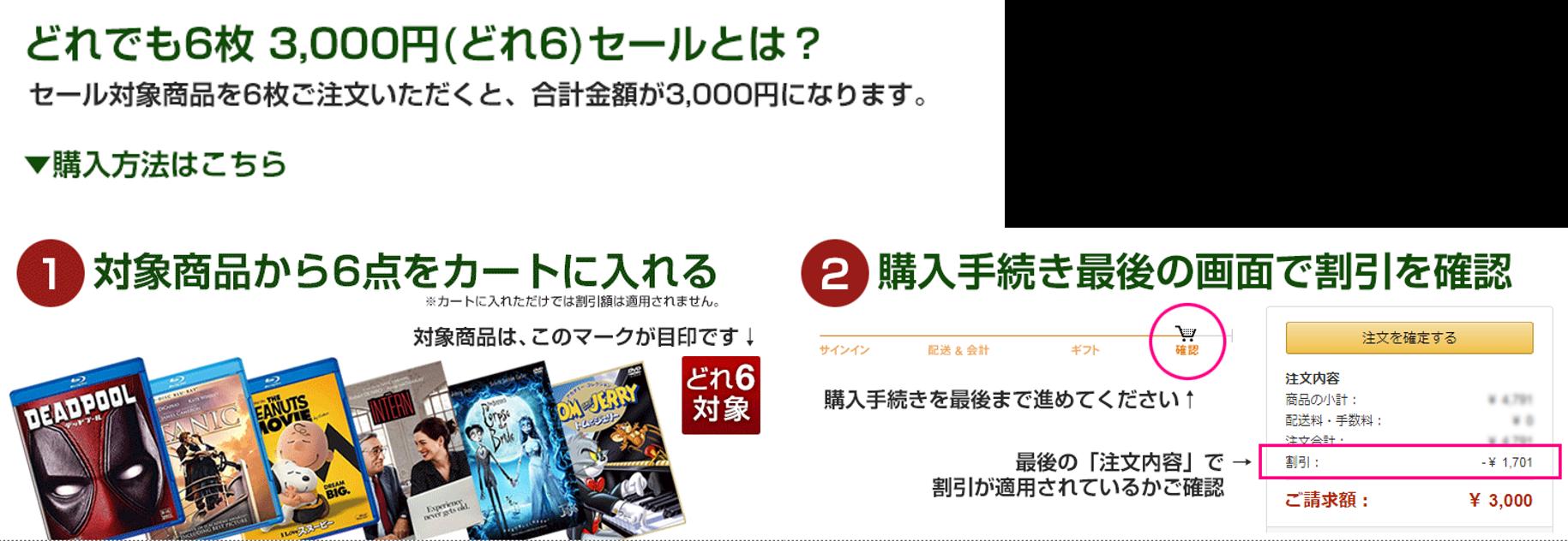 Amazonサイバーマンデー特別企画 どれ6 steelbook