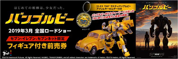 バンブルビー セブンネット限定 フィギュア付き前売券 スチールブック TRANSFORMERS steelbook Amazon Japan JP