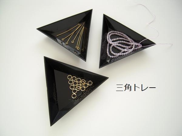 三角トレー