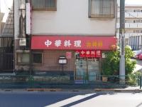 吉祥軒_板橋_チャーハン_181102_04