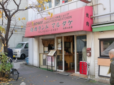 焼肉ランド_マルタケ_御茶ノ水03