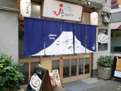 J'sカレー_神保町_富士山_ローストビーフ04