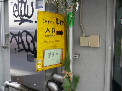 curryカリー草枕_新宿三丁目_インドカレー03