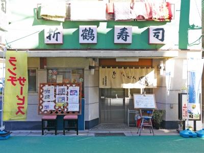 折鶴寿司_板橋のいっぴん_西京焼04