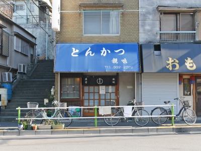 親味_とんかつ_東武練馬_板橋04