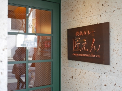 鉄板カレー_匠えん_成増_板橋_欧風カレー06