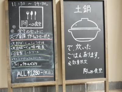 阿つみ_神保町_土鍋_定食_洋食05
