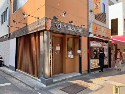 吉田とん汁店_本郷_豚汁_東大前04