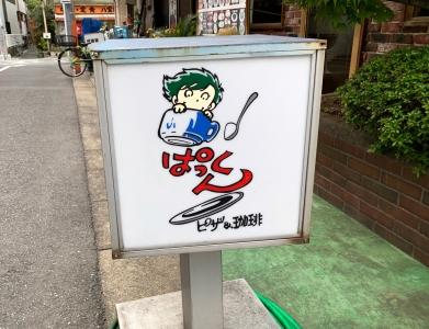 ぱっくん_蓮根_板橋_喫茶_洋食04
