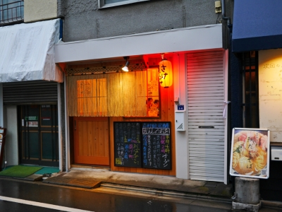 左んしょう右を_さんしょううお_板橋_志村_居酒屋08