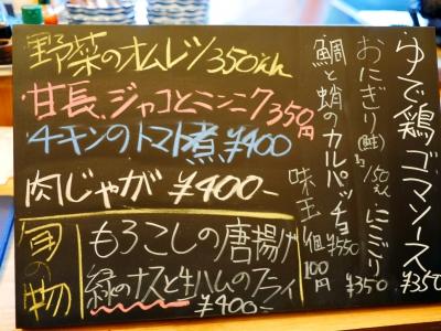 左んしょう右を_さんしょううお_板橋_志村_居酒屋07