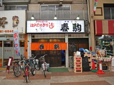 春駒_天神橋筋_寿司_海鮮_大阪07