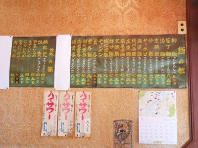 香雅_中華料理_ときわ台_板橋06