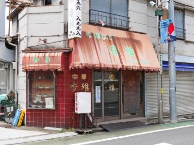 香雅_中華料理_ときわ台_板橋05