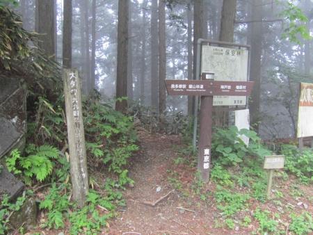 190622御前山~御岳 (6)s