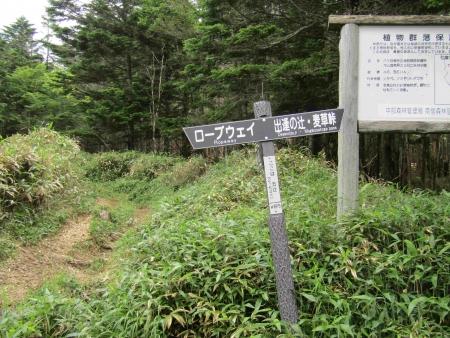 190804丸山~冷山~茶臼山 (57)s