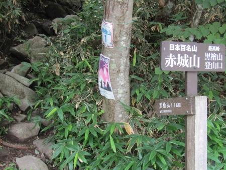 190811駒ヶ岳~黒檜山 (37)s