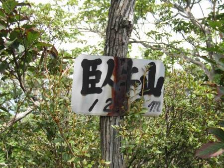 190824臥牛山 (3)s