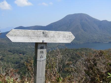 191002地蔵岳~鈴ヶ岳 (42)黒檜山s