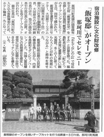 【下野新聞】20190809 飯塚邸オープニングセレモニー
