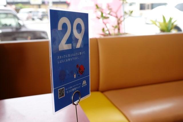 20190428 モスバーガー 西宮北インター店 (1)