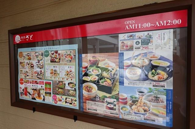 20190727 和食さと (1)