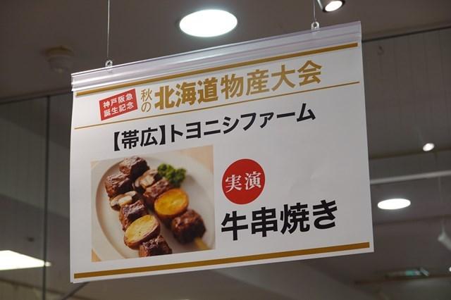 神戸 阪急 北海道 物産 展 神戸阪急 カレンダー・デパ地下 カレンダー|神戸阪急
