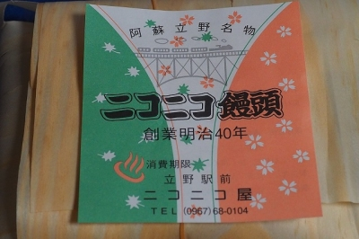 20190516_ニコニコ饅頭P5182319