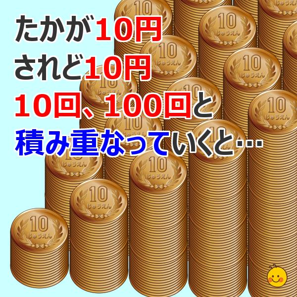 たかが10円されど10円
