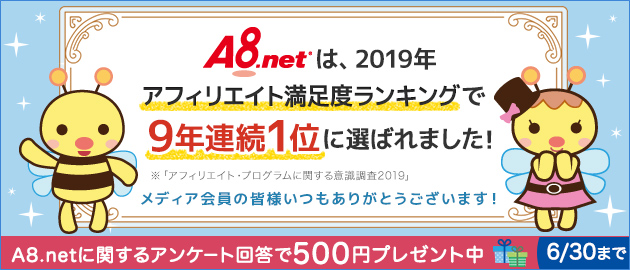 アンケート回答で500円プレゼント