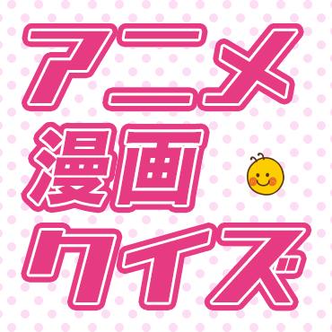 アニメ漫画クイズ