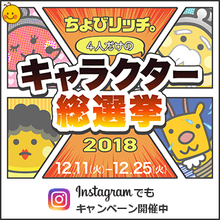 キャラクター総選挙2018